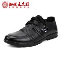 蜘蛛王男鞋正品2013秋季男单潮流户外休闲皮鞋063A88013710/92 价格:256.00
