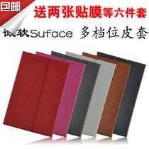 微软 Surface RT 保护套 外壳 微软PRO皮套多档位支架外壳 膜配件 价格:49.00