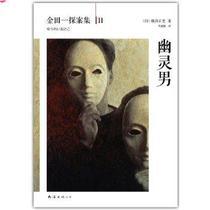 正版书金田一探案集11:幽灵男/横沟正史 价格:21.00