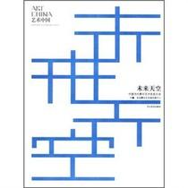 【皇冠包邮】未来天空:中国当代青年艺术家提名展/文化部文化市 价格:116.40