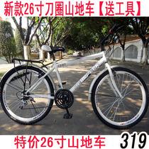 正品26寸山地车自行车26寸18变速山地自行车双V刹自行车山地特价 价格:290.00