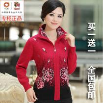 2013秋冬新款恒源祥女士羊绒衫 中老年女妈妈开衫修身保暖外套 价格:139.68