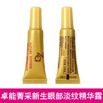 ZA/姬芮 卓能菁采新生眼部精华露 眼霜 约3g 便携试用 专柜小样 价格:6.00