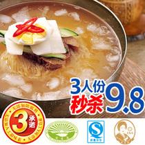 10件包邮荞麦小麦玉米冷面东北延边特产韩国凉面汤料齐全3人份 价格:9.80