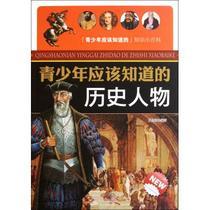 青少年应该知道的历史人物/青少年应该知道的知识小百科 史品高 价格:17.10