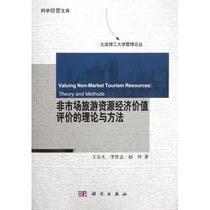 非市场旅游资源经济价值评价的理论与方法/大连理工大学管理论丛 价格:43.00