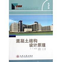 混凝土结构设计原理(第2版高等学校土木工程专业规划教材) 宗 价格:29.70