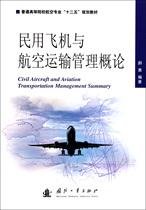 民用飞机与航空运输管理概论(普通高等院校航空专业十二五规划教 价格:36.80