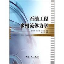 石油工程多相流体力学 国丽萍//刘承婷//刘保君 价格:32.20