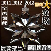 施华洛世奇专柜正品Snowflake2013圣诞大雪花1125019车挂饰项链 价格:125.00