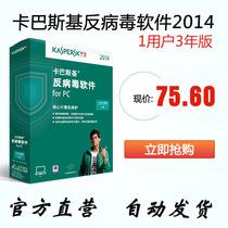 卡巴斯基 反病毒软件2014 1用户3年卡 杀毒软件 自动发货 7折促销 价格:75.60