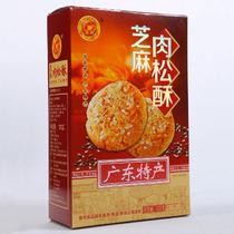 广东特产 金鹏芝麻肉松酥饼120g  批发 休闲食品 价格:7.80