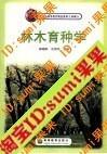 【现货】林木育种学/高等教育出版社 价格:5.00