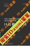 【现货】口语机器翻译 价格:5.00