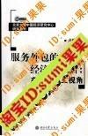 【现货】服务外包的经济学分析 产品内分工视角 价格:5.00