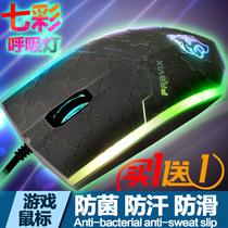 包邮铂科专利防菌有线游戏鼠标七彩呼吸灯笔记本USB鼠标 送硅胶套 价格:19.80