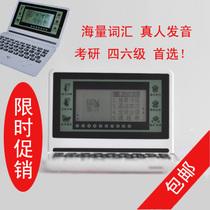 电子词典高阶英语真人发音出国考研四六级爱迪T801英汉电子辞典 价格:98.00