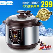 【年中大促】Midea/美的 W12PCS505E智能电压力锅 高压锅 5L 包邮 价格:299.00