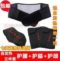 托玛琳自发热磁疗护腰带护膝护颈三件套装风湿关节炎保暖护具包邮 价格:35.00