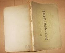 中国古代地理学家及旅行家 1964年的. 价格:17.90