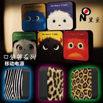 黑鱼iMove移动电源 iPhone4s充电宝 苹果5三星手机充电器个性卡通 价格:336.66