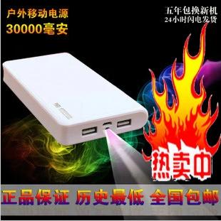 特价 正品 手机移动电源50000毫小米三星30000毫安充电宝包邮 价格:19.00