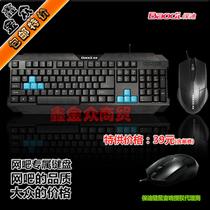 保迪BD-KM77 键盘鼠标套装 防水静音 网吧游戏键鼠套 价格:39.00