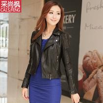 采尚枫 2013春秋装新款外套女 韩版短款修身大码PU小皮衣女1630 价格:169.00