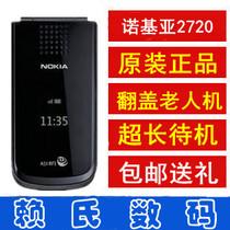 降价一天Nokia/诺基亚 2720f 2720a正品翻盖大字体款老人学生手机 价格:100.00