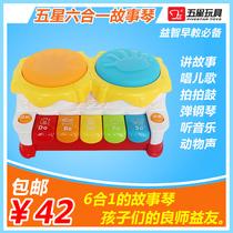 贝乐星故事琴手拍鼓婴儿童玩具6-12个月宝宝音乐发光拍拍鼓0-1岁 价格:42.00