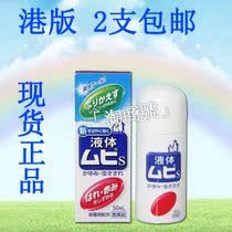 现货 香港代购正品 无比滴50ml 无比膏止痒 部分地区 2支包邮 价格:32.00