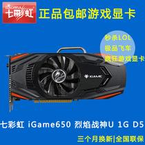 七彩虹iGame650GTX650烈焰战神U D51G高端显卡送转接头三个月包换 价格:709.00