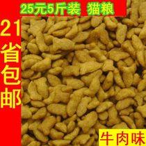 21省包邮 猫粮5斤 散装 牛肉味 成猫幼猫猫粮 猫零食 猫用品 价格:25.00