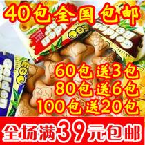 40包全国包邮 进口零食 ego金小熊饼干巧克力夹心饼干儿童零食10g 价格:0.10