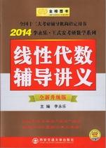 金榜图书 李永乐2014年考研数学线性代数辅导讲义(全新升级版) 价格:15.00