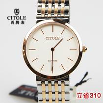 假一罚万正品西腾CT5095品牌手表超薄流行手表情侣表男士手表女表 价格:338.30