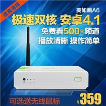 美如画A6 双核安卓高清播放器 网络电视机顶盒wifi无线 假一赔命 价格:399.00