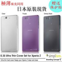 日本原装simplism索尼Xperia Z手机套L36h超薄透明软手机壳底座充 价格:146.00