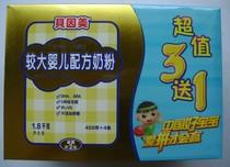 贝因美较大婴儿配方奶粉2段金装450g克一盒4包一箱3大盒13年6月 价格:30.00