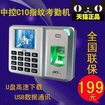中控(ZKSoftware) C10 自助式彩屏指纹考勤机 U盘下载 USB通讯 价格:199.00