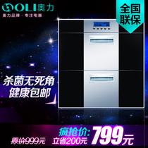 奥力/OLI/消毒柜/消毒碗柜/嵌入式/立式/家用/ZTD-100-080/联保 价格:799.20