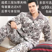 加厚夹棉睡衣男式 冬季新款家居服 男士加厚珊瑚绒夹棉睡衣套装 价格:99.00