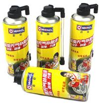迈克轮胎自动充气补胎液 摩托车自补液 补真空胎 自驾游装备工具 价格:11.00