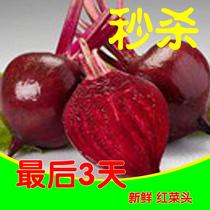 新鲜红菜头 蔬菜甜菜根甜菜头亏本秒杀3天 江浙沪皖10斤包邮 价格:2.49
