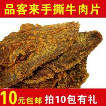品客来手撕牛肉片 好吃的牛肉干休闲零食店 美食品肉粒小吃货特产 价格:10.00