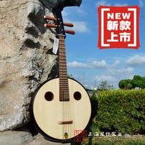 敦煌正品/民族乐器 中阮662Z榆木/骨品/直项式 带盒配件 价格:1280.00