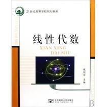 线性代数(21世纪高等学校规划教材) 书 价格:17.60