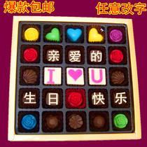 中秋节 手工德芙巧克力刻字定制男女表白道歉节日生日礼物 包邮 价格:38.00
