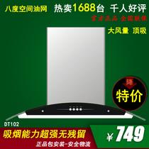 美的抽吸油烟机 CXW-180-DT102 顶吸式 欧式 正品 不锈钢 T型大风 价格:749.00