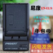 品胜EL9充电器 尼康D40充电器 D40X D60充电器 D5000 D3000充电器 价格:25.00
